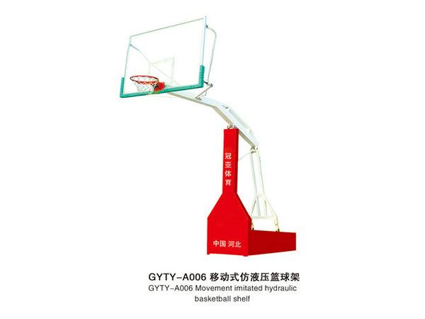 GYTY-A006移动式仿液压篮球架
