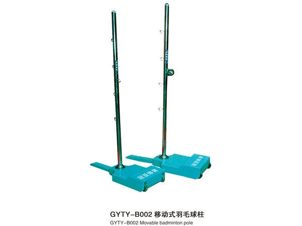 GYTY-B002移动式羽毛球柱