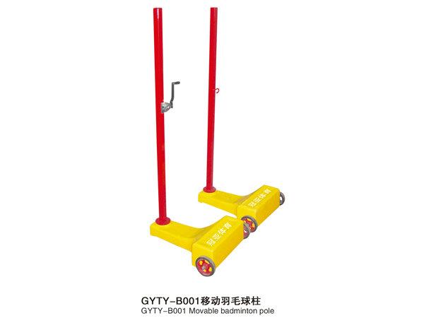 GYTY-B001移动式羽毛球柱