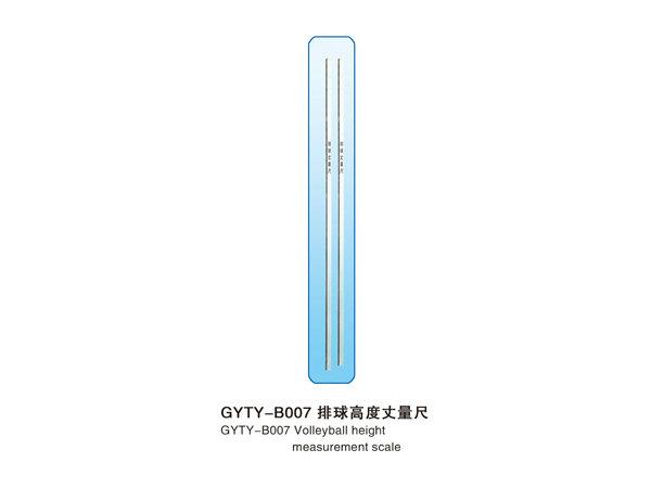 GYTY-B007排球高度丈量尺