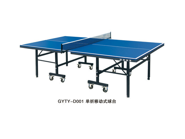 GYTY-D001单折移动式球台