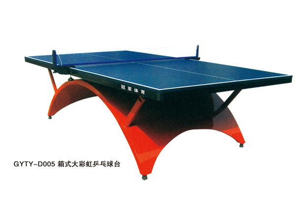 GYTY-D005箱式大彩虹乒乓球台