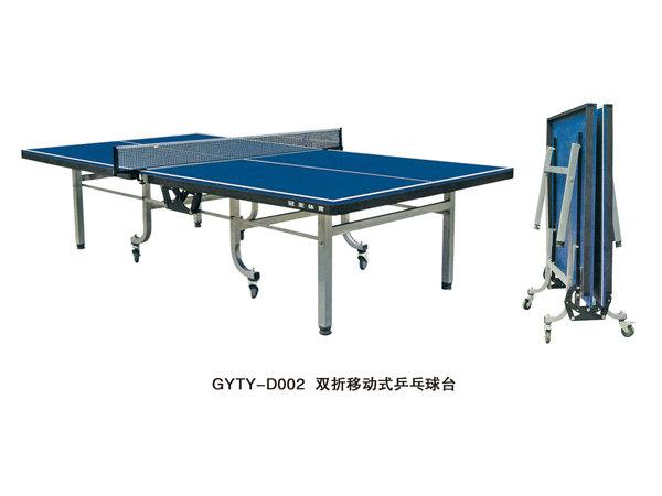 GYTY-D002双折移动式乒乓球台