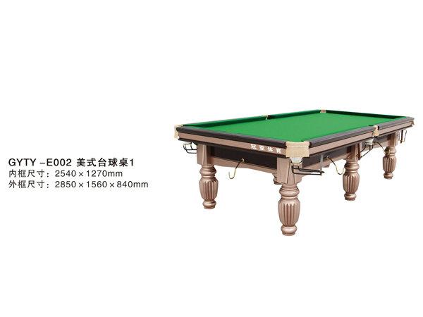 GYTY-E002美式台球桌