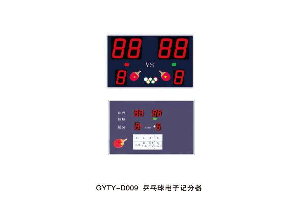 GYTY-D009乒乓球电子计分器