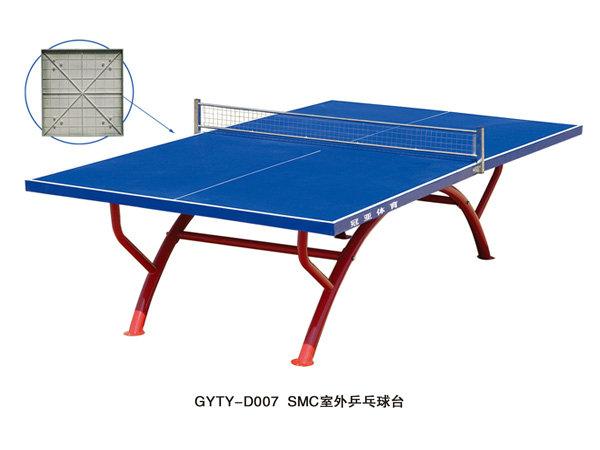 GYTY-D007SMC室外乒乓球台