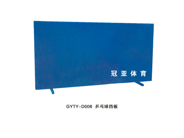 GYTY-D008乒乓球挡板