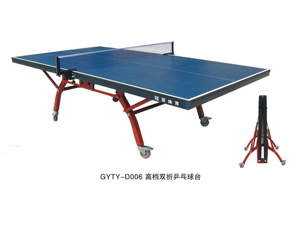 GYTY-D006高档双折乒乓球台