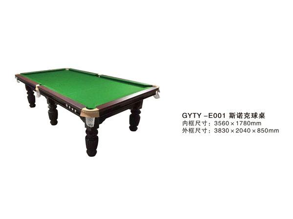 GYTY-E001斯诺克球桌