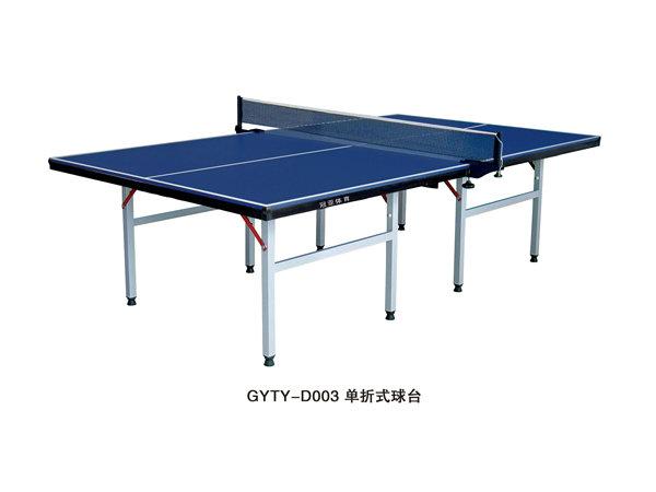 GYTY-D003单折式球台