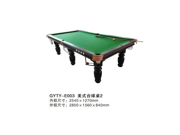 GYTY-E003美式台球桌