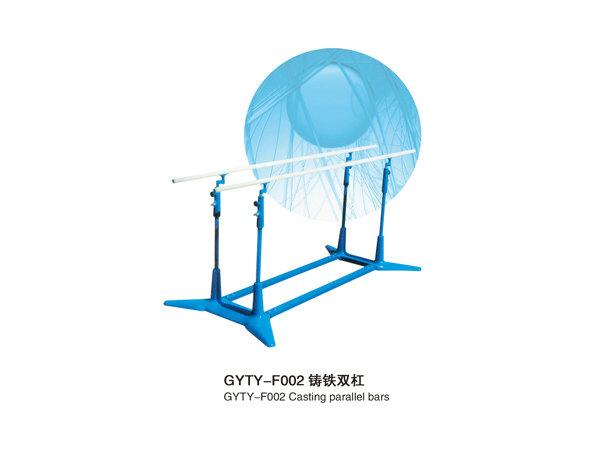 GYTY-F002铸铁双杠