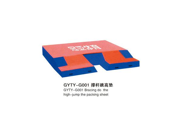 GYTY-G001撑杆跳高垫