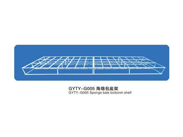 GYTY-G005海绵包底架