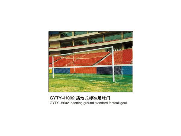 GYTY-H002插地式足球门