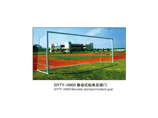 GYTY-H003移动式足球门