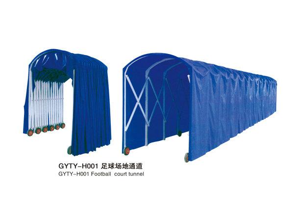 GYTY-H001足球场地通道