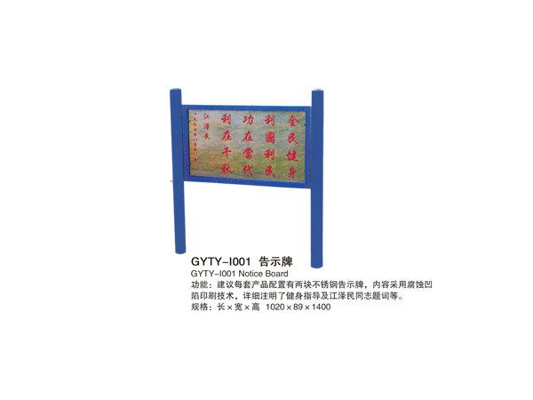 GYTY-I001告示牌