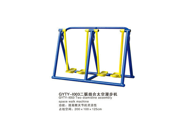 GYTY-I003二联组合太空漫步机