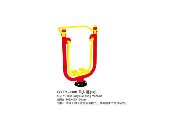 GYTY-I008单人漫步机