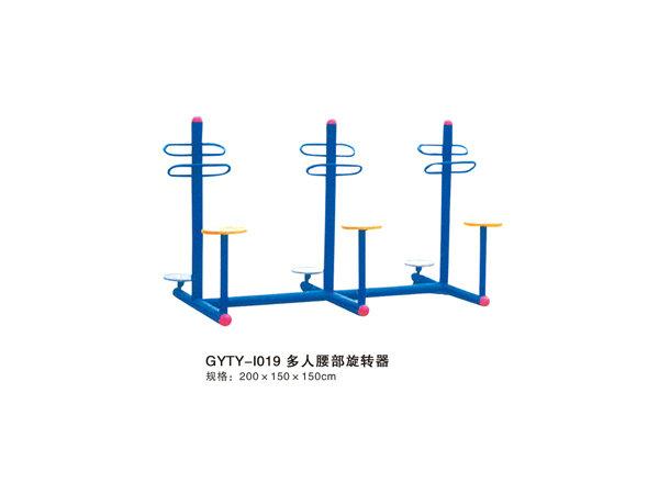 GYTY-I018多人腰部旋转器