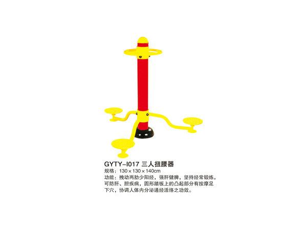 GYTY-I017三人扭腰器