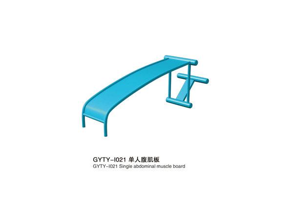 GYTY-I021单人腹肌板