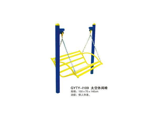 GYTY-I109太空休闲椅