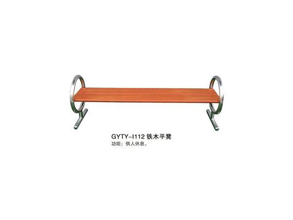 GYTY-I112铁木平凳