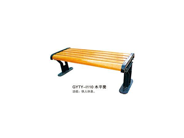 GYTY-I110木平凳
