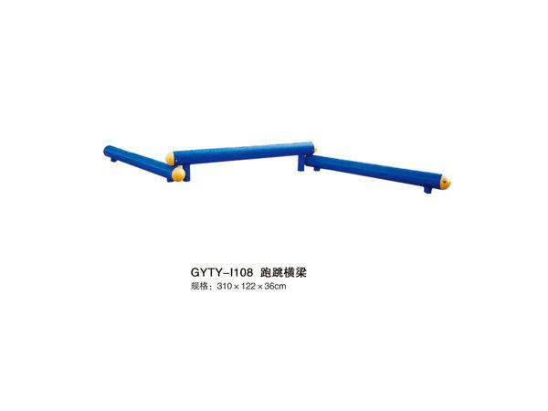 GYTY-I108跑跳横梁