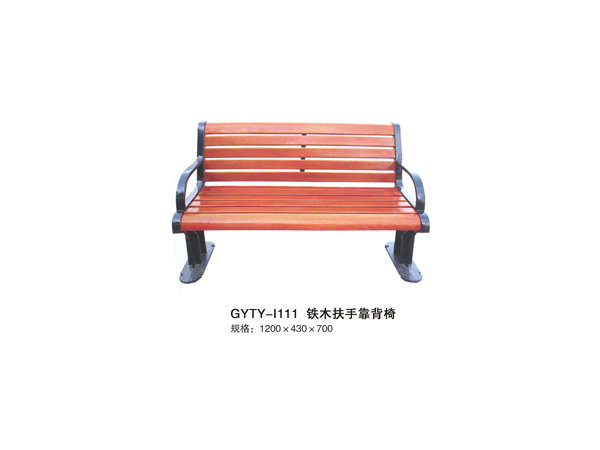 GYTY-I111铁木扶手靠背椅