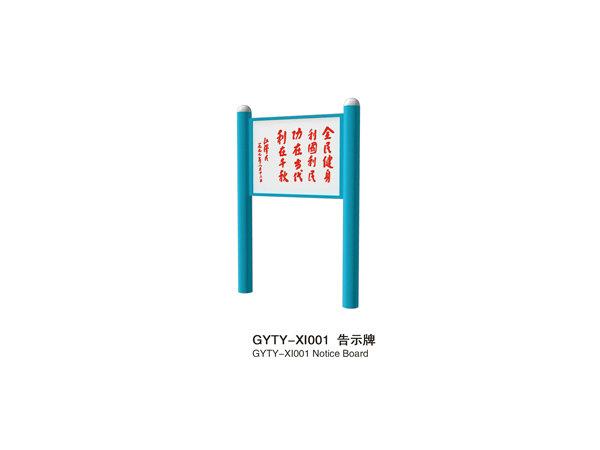 GYTY-XI001告示牌