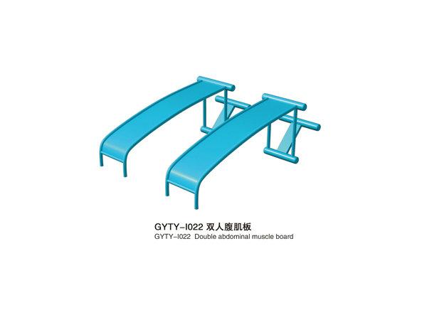 GYTY-I022双人腹肌板