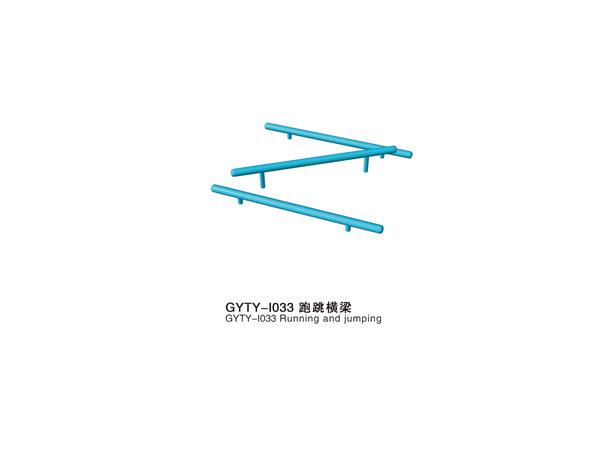 GYTY-I033跑跳横梁