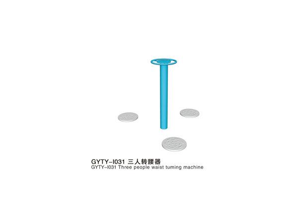 GYTY-I031三人扭腰器