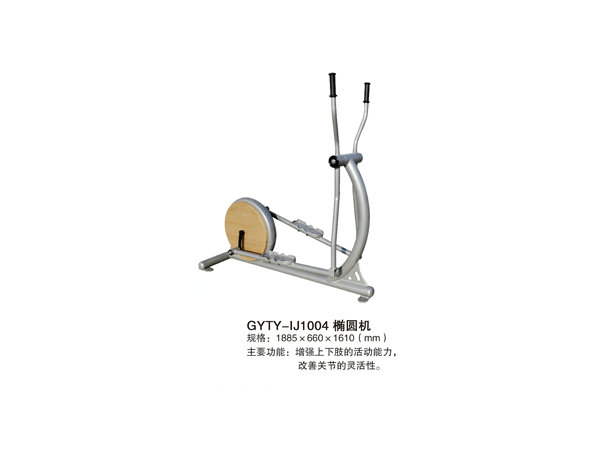 GYTY-IJ1004椭圆机