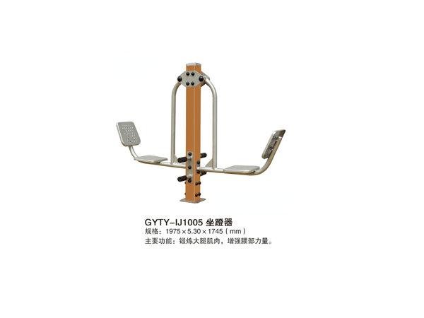 GYTY-IJ1005坐蹬器