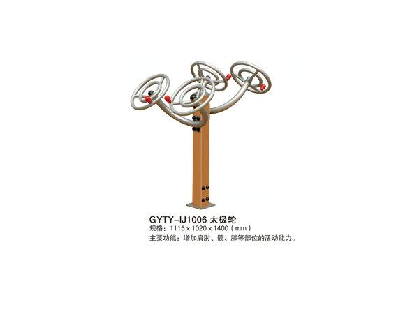 GYTY-IJ1006太极轮