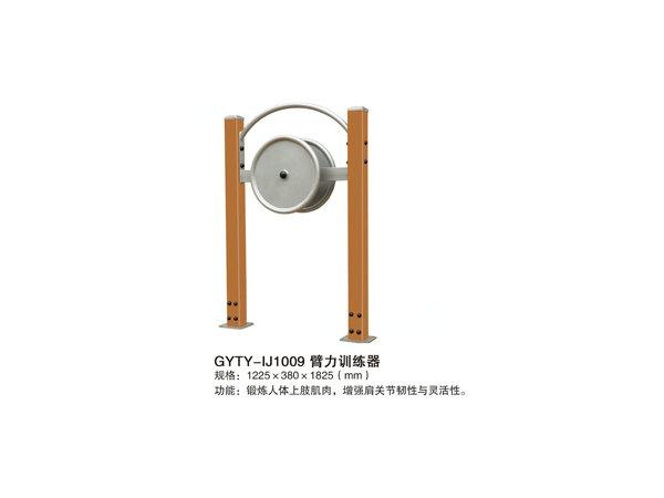GYTY-IJ1009臂力训练器
