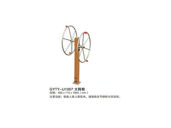 GYTY-IJ1007大转轮