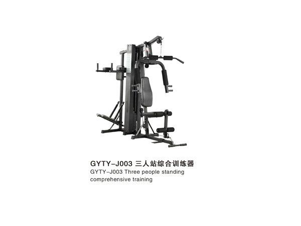 GYTY-J003三人站综合训练器