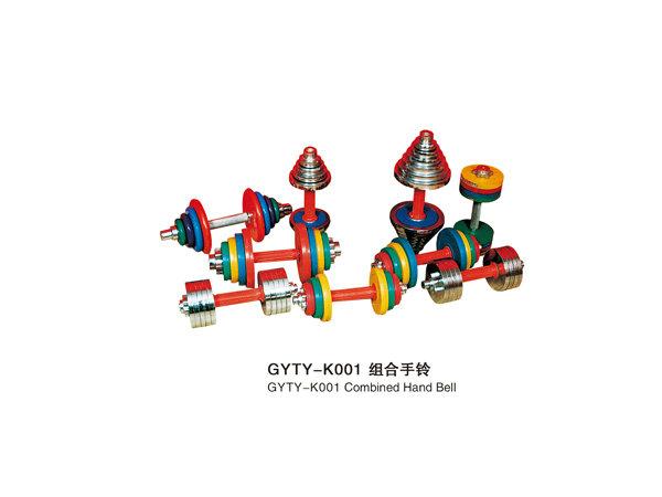 GYTY-K001组合手铃