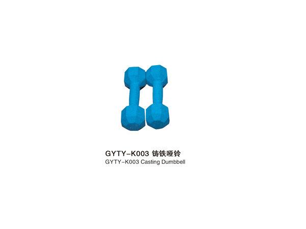 GYTY-K003铸铁哑铃