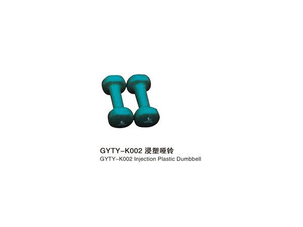 GYTY-K002浸塑哑铃
