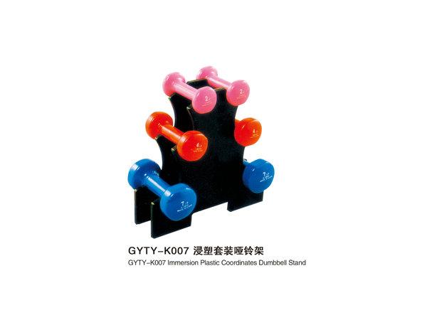 GYTY-K007浸塑套装哑铃架