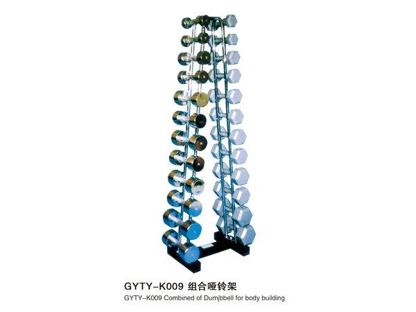 GYTY-K009组合哑铃架