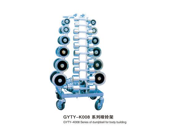 GYTY-K008系列哑铃架