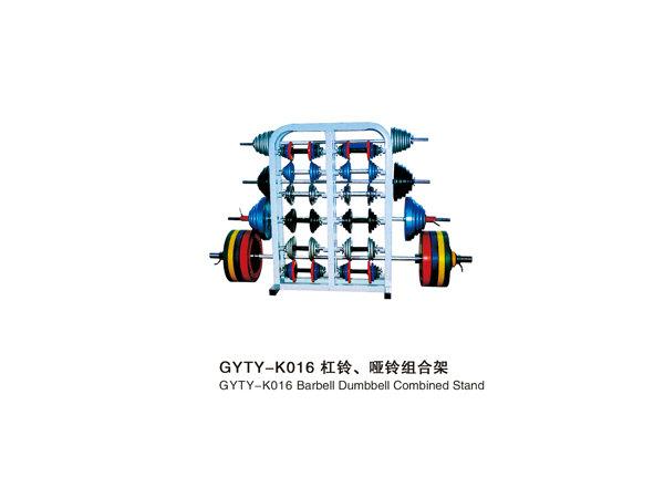 GYTY-K016杠铃、哑铃组合架
