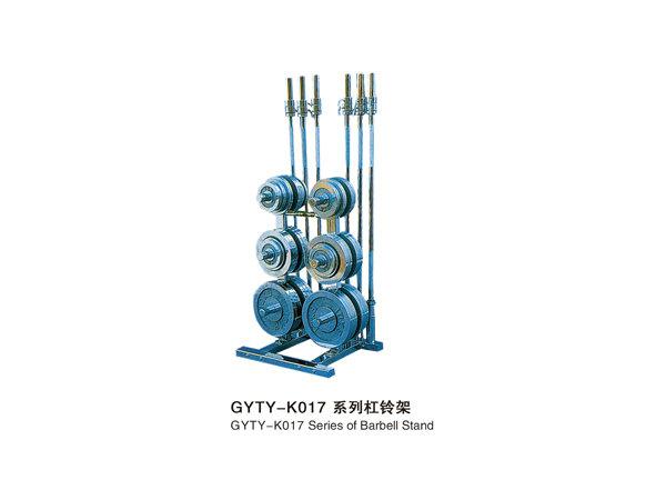 GYTY-K017系列杠铃架